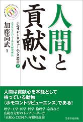 ホモコントリビューエンス叢書2「人間と貢献心」