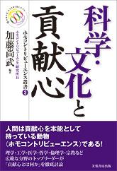 ホモコントリビューエンス叢書3 「科学・文化と貢献心」